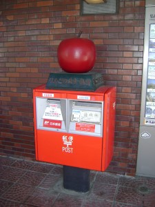 Eastlit January 2016: Apple Mailbox in Aorori