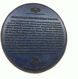 Plaque commemorating the old Singapore Chinese Girls School at Emerald Hill